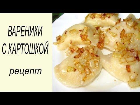 Вареники с картошкой.  Как приготовить вареники с картошкой.  Рецепт
