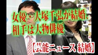 【芸能ニュース 結婚】女優・大塚千弘が結婚、相手は大物俳優 鈴木浩介...