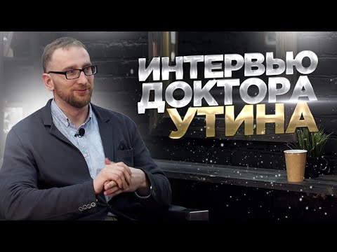 Интервью доктора Утина для канала RationalAnswer