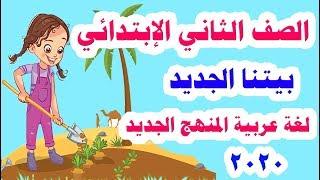 قصة ( بيتنا الجديد ) لغة عربية للصف الثاني الابتدائي الترم الأول 2020