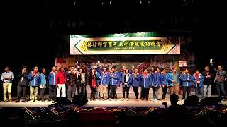 Publication Date: 2017-12-09 | Video Title: 林村公立學校校友會校友們在林村太平清醮慶功晚會上高歌2017