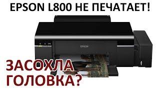 ПРОЧИСТКА EPSON L800/L805/L1800 / НЕ ПЕЧАТАЕТ И ПОЛОСИТ
