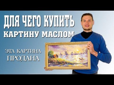 Картина продана. Секрет для чего купить картину маслом на холсте!