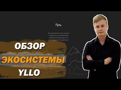 🔥 Yllo // Криптоплатформа по созданию своих монет 🔥