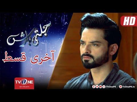 Jalti Barish | Last Episode | TV One Drama | 19 March 2018