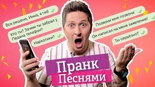 ПРАНК ПЕСНЕЙ || ВЕНУМ, НИКИТЮК, ВАРНАВА