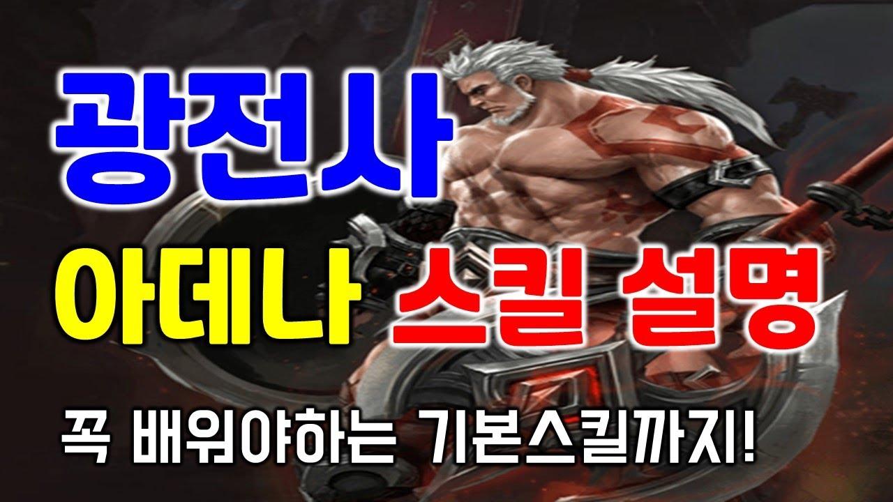 리니지M 광전사 기본&아데나 스킬 설명! (아데나 스킬 왜이리 많아?) 天堂M LineageM