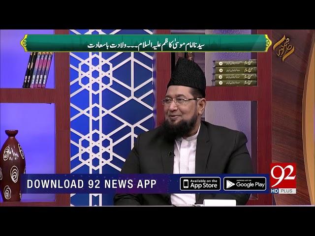 Imam Musa Kazim (AS) mushkil ky waqt kis mizar par jaty?   17 Oct 2018   92NewsHD