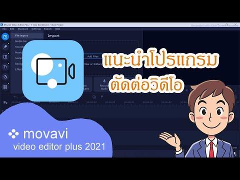 แนะนำโปรแกรมตัดต่อวีดีโอ Movavi Video Editor Plus 2021