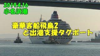 小名浜港 豪華客船飛鳥Ⅱとタグボートの出港支援
