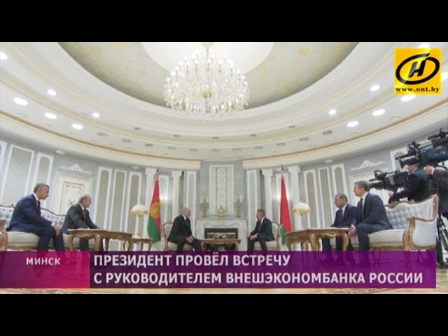 Александр Лукашенко гарантировал Внешэкономбанку поддержку в Беларуси