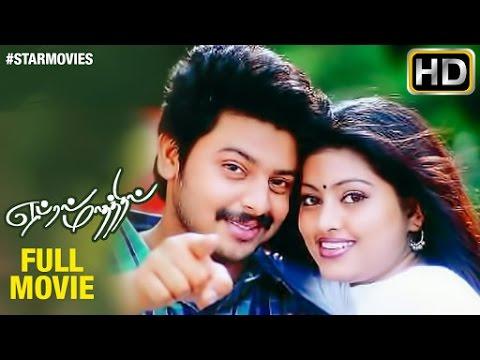 April Madhathil Tamil Full Movie HD | Srikanth | Sneha | Yuvan Shankar Raja | Star Movies