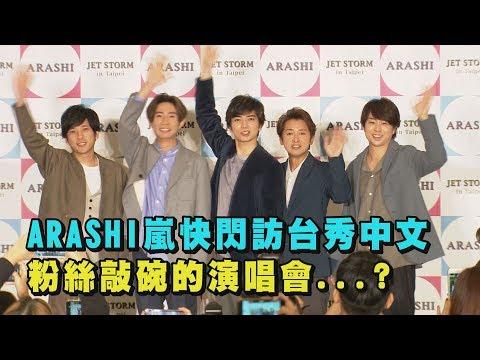 【活久見❤】ARASHI嵐快閃訪台秀中文 粉絲敲碗的演唱會...?