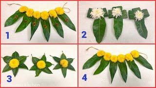 ಬಾಗಿಲಿಗೆ 4 ವಿಭಿನ್ನವಾದ ಮಾವಿನ ತೋರಣಗಳು | 4 types of thoran/Bhandanwar | ಬಾಗಿಲಿಗೆ ತೋರಣ ಕಟ್ಟುವ 4 ವಿಧಾನಗಳು