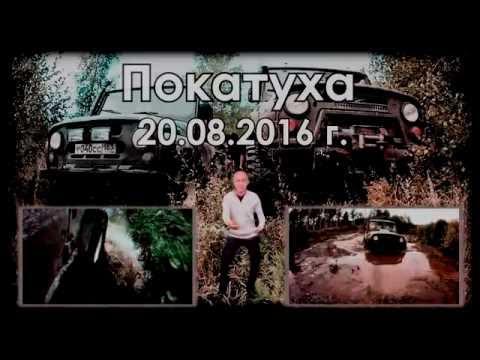Покатуха 20.08.2016 г. Кузнецк