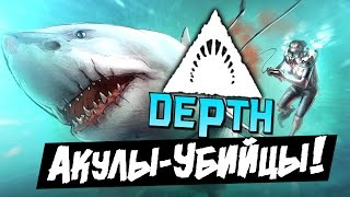 DEPTH - Акулы-Убийцы! (16+)