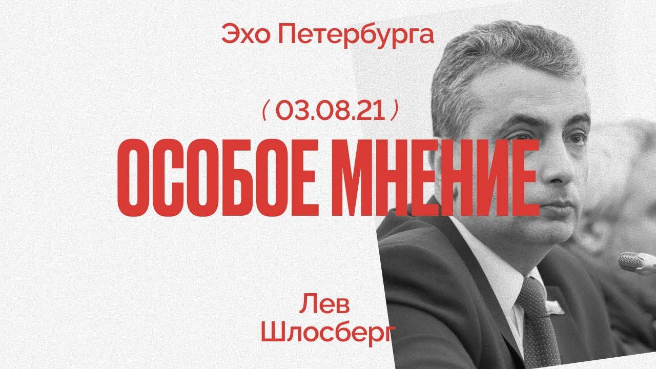 Особое мнение / Лев Шлосберг // 03.08.21