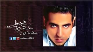 Mohamed Adawia - Hekayet Roh / محمد عدويه - حكاية روح