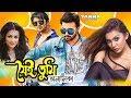 Shakib Khan Cinema I Sai Tumi Onamika I সেই তুমি I New Bangla Film I Mega Vision Cinema