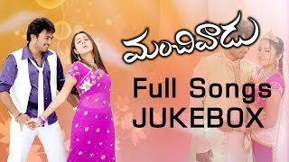 Manchivadu (మంచివాడు) Full Songs    Jukebox    Tanish,Bhama