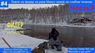 """Рыбалка на фидер на реке в глухозимье. Фидерные монтажи """"Ranning Feeder"""" и """"Вертолет и два узла""""."""