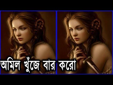 অমিল খুঁজে বার করো || মগজ ধোলাই || ধাঁধা || Riddles in bengali || Puzzle in bengali || puzzle games