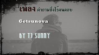คำถามซึ่งไร้คนตอบ Getsunova Music Audio lyric