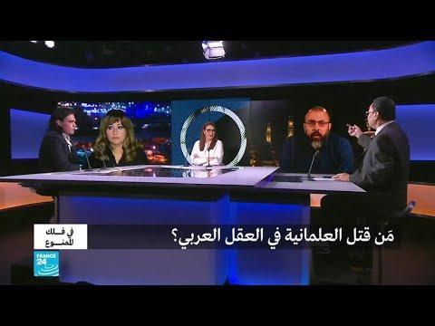 من قتل العلمانية في العقل العربي؟
