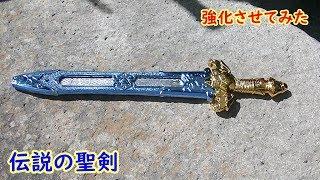 ダイソーで買った伝説の聖剣を 切れる剣にしてみました。 ペラペラなのでどこまで切れるようになるか! インスタ https://www.instagram.com/tuborion/?...
