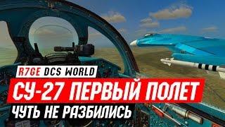 DCS: СУ-27 - Первый полет и сложности при посадке