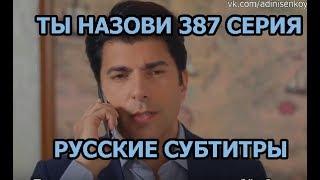 Ты назови 387 серия на русском,турецкий сериал, дата выхода