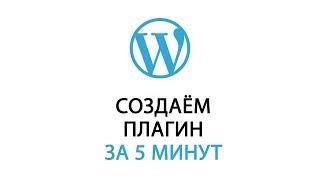 Создание своего плагина WordPress за 5 минут