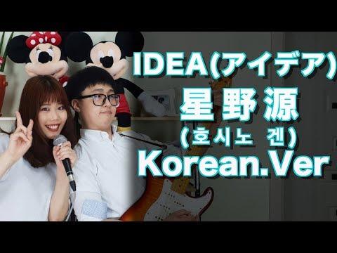 [星野源(Gen Hoshino)/アイデアIDEA] Cover By Naomi(Korean.Ver)