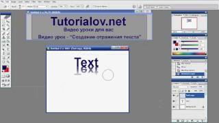 Видео урок фотошоп -  Создание отражения текста