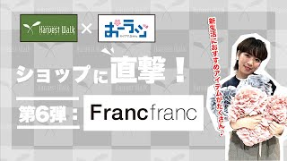 今回はFrancfrancスタッフが新生活におすすめのアイテムご紹介♪ おうち時間を華やかに楽しむアイテムなど Francfrancおやまゆうえんハーヴェストウォーク店のスタッフ ...