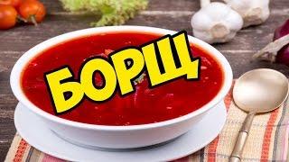 Как приготовить красный борщ | How to cook red borsch