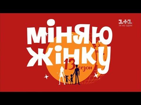 Кам'янське – Луцьк. Міняю жінку – 6 випуск, 13 сезон