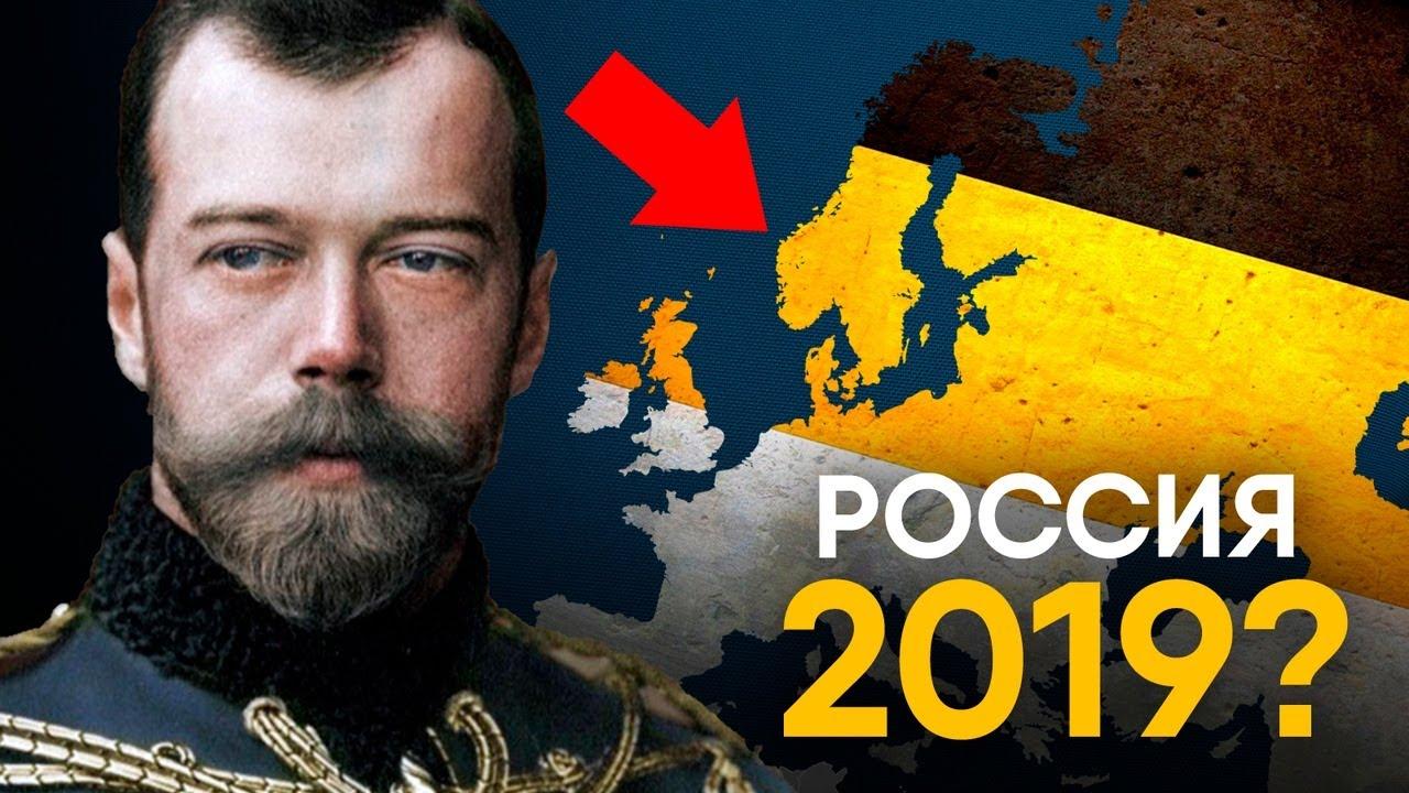 Что, если бы Российская Империя не развалилась?