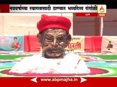 Thane : Big Rangoli For Gudi Padwa
