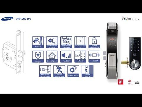 видео: Электронные дверные замки samsung