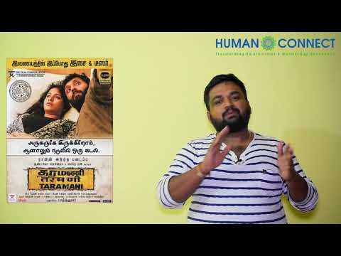 Taramani review by Prashanth