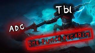 One punch HECARIM - Гайд на Гекарима предсезон 8 сезона (руны, закуп , почему и что из этого выйдет)