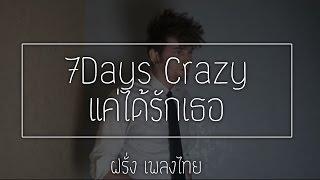 7Days Crazy - แค่ได้รักเธอ Farang karaoke cover ฝรั่ง เพลงไทย