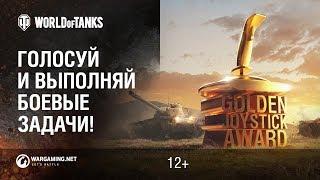 Golden Joystick 2018: голосуй и выполняй боевые задачи!