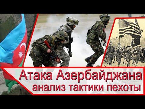 Атака азербайджанской пехоты в Карабахе и пехота США в ПМВ