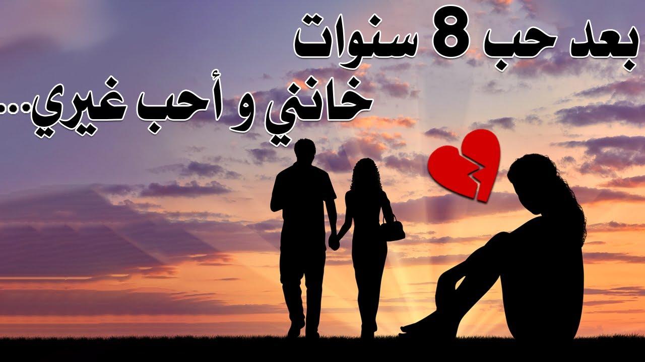 #إستشارة بعد حب 8 سنوات خانني وأحب غيري ولا أريد غيره ما الحل؟ |بصوت:محمود المومني و سارة الصفدي