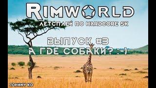 А ГДЕ СОБАКИ? ⏺ #3 Прохождение Rimworld, летсплей HSK