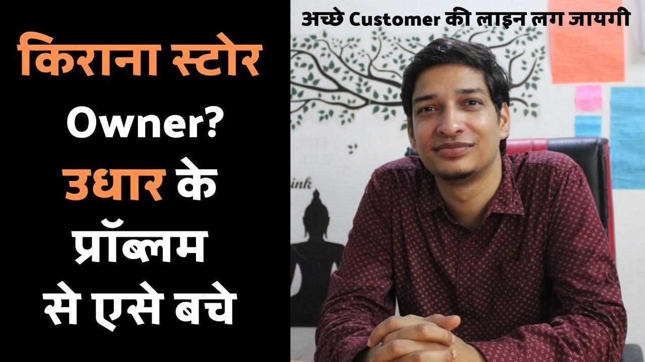 Kirana Store में उधार के प्रॉब्लम से एसे बचे   Credit problem in grocery store
