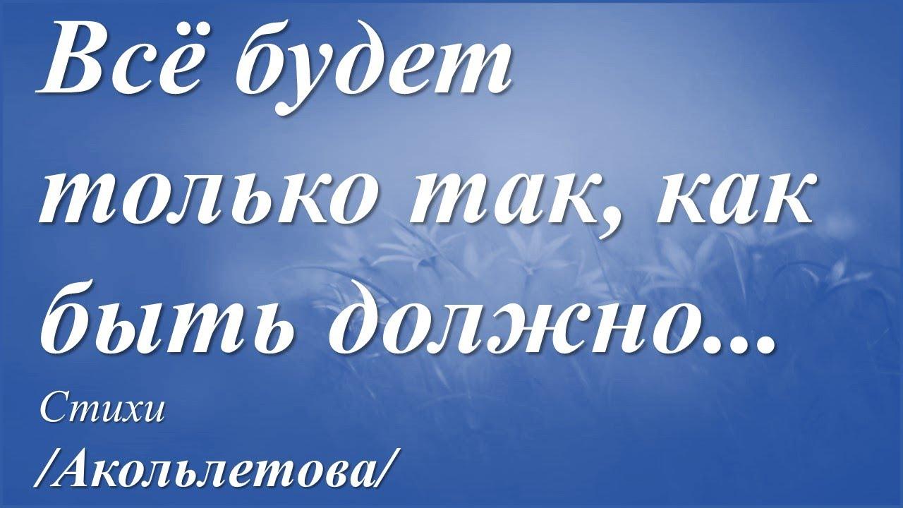 Всё будет только так, как быть должно... /автор слов Акольлетова/