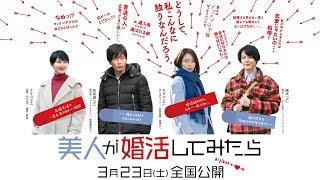 2019.3.23(土)公開『美人が婚活してみたら』 http://bijikon.official-m...